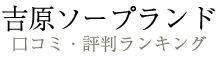 吉原のソープランド 口コミ・評判ランキング