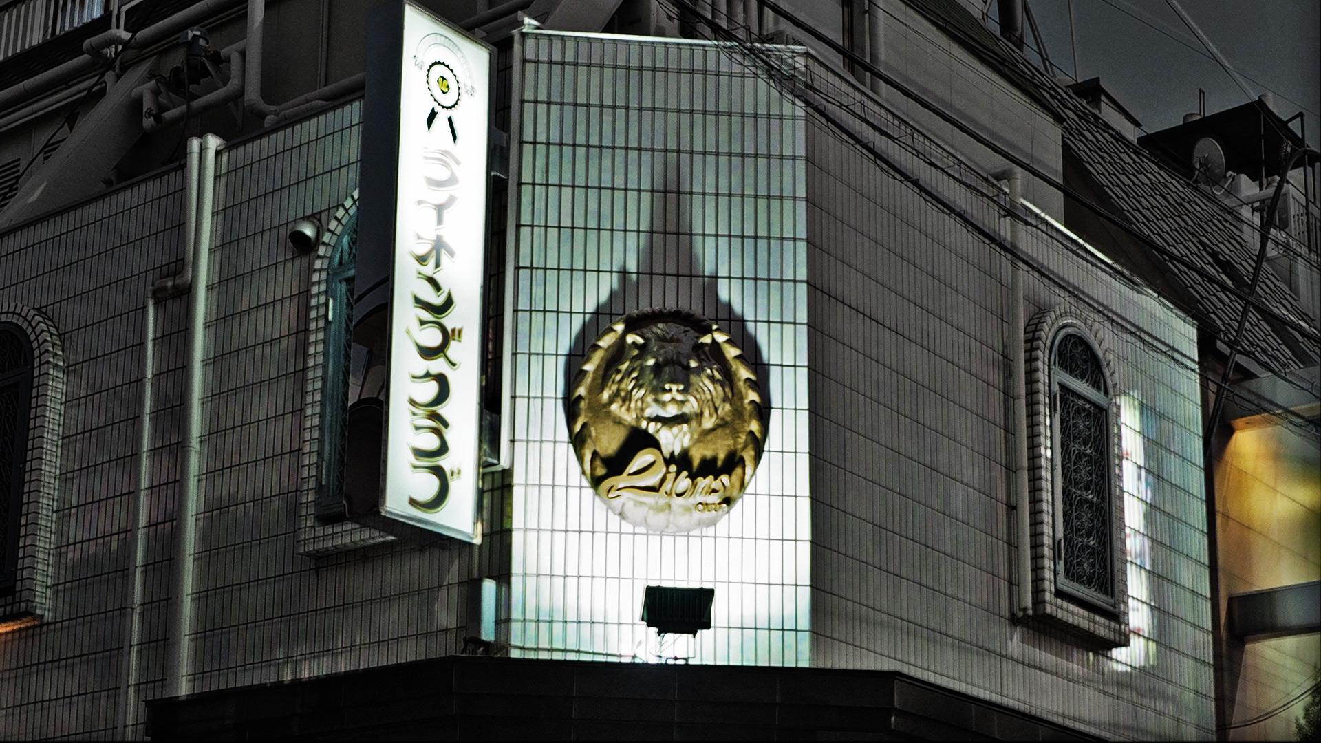 吉原高級ソープ ライオンズクラブ