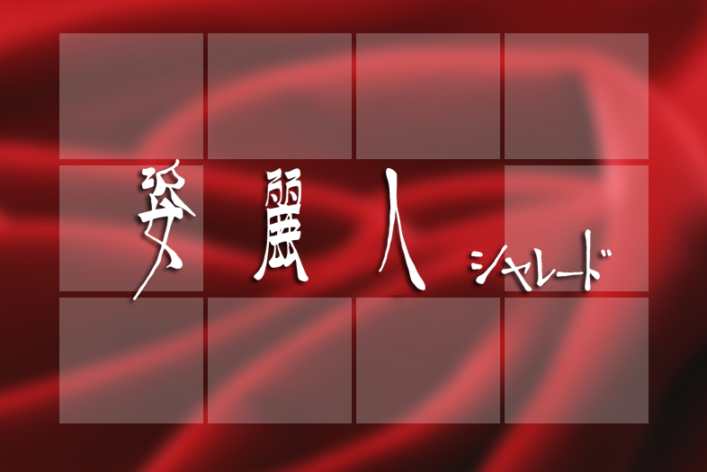 姿麗人 (しゃれーど)